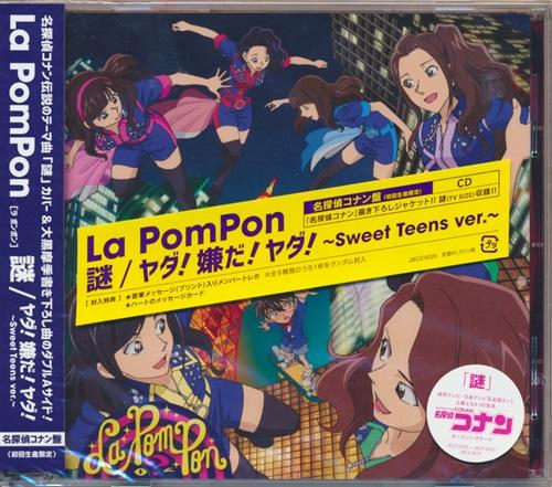 名探偵コナン 謎/ヤダ!嫌だ!ヤダ! ~Sweet Teens ver.~ 名探偵コナン盤 (初回生産限定盤)