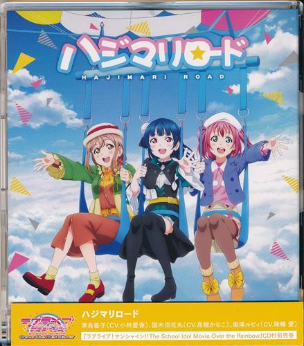ラブライブ!サンシャイン!! The School Idol Movie Over the Rainbow 1年生 「ハジマリロード」 【セブンイレブン/セブンネットショッピング限定】 [小林愛香|高槻かなこ|降幡愛]