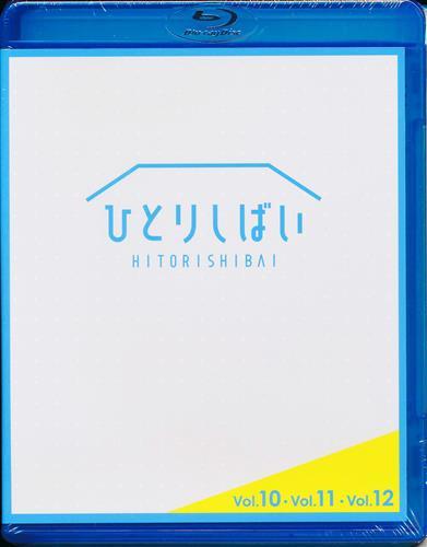 ひとりしばい Vol.10・Vol.11・Vol.12 【ブルーレイ】