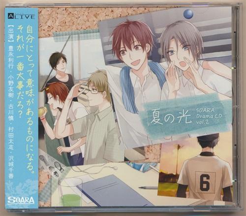 ALIVE SOARA DramaCD vol.2 夏の光