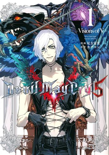 Devil May Cry 5 - Visions of V - 1 [尾方富生]