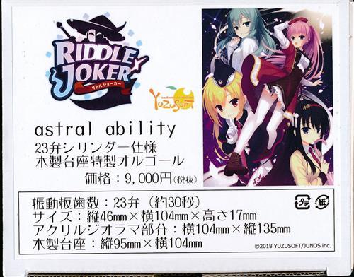 RIDDLE JOKER 23弁シリンダー仕様 木製台座特製オルゴール astral ability