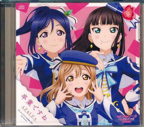ラブライブ!サンシャイン!! 2nd Season AZALEA 録り下ろし新曲CD 卒業ですね 【ソフマップ BD 全巻購入特典】