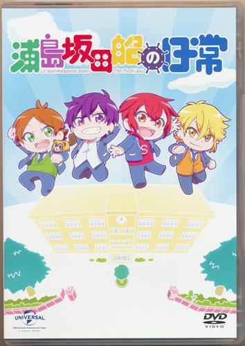 浦島坂田船の日常 (通常版) 【DVD】