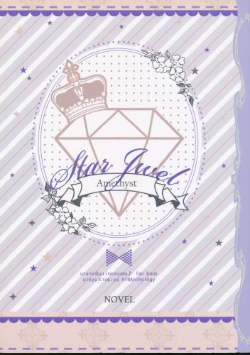 Star Jwel Amethyst 【蔵出品】