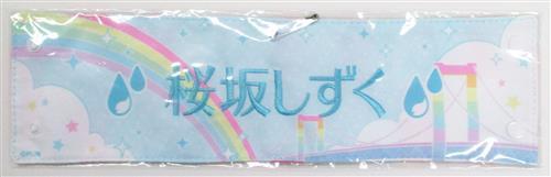 ラブライブ!虹ヶ咲学園スクールアイドル同好会 2nd Live! Brand New Story/Back to the TOKIMEKI 刺繍腕章 桜坂しずく