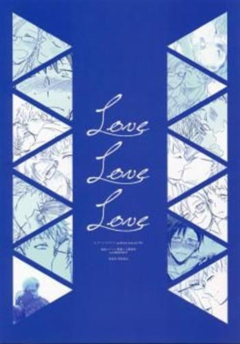 Love Love Love 【蔵出品】
