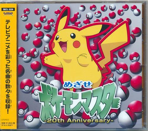 ポケットモンスター めざせポケモンマスター -20th Anniversary- (通常盤)