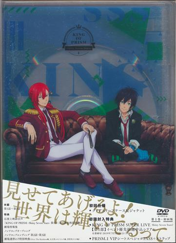 KING OF PRISM -Shiny Seven Stars- 1