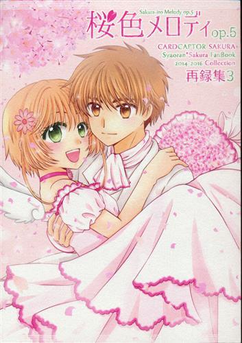 桜色メロディ op.5