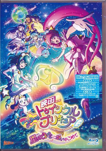 映画 スター☆トゥインクルプリキュア 星のうたに想いをこめて 特装版 【ブルーレイ】