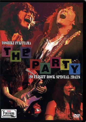 福山芳樹 THE PARTY ~20 FLIGHT ROCK Special 2DAYS~ [福山芳樹]【DVD】