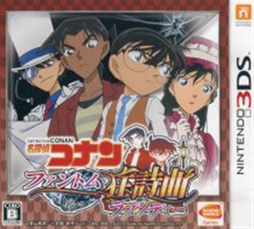 名探偵コナン ファントム狂詩曲 【3DS】
