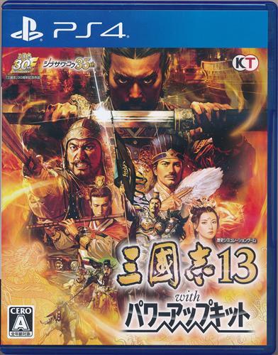 三國志 13 with パワーアップキット (通常版) (PS4版)