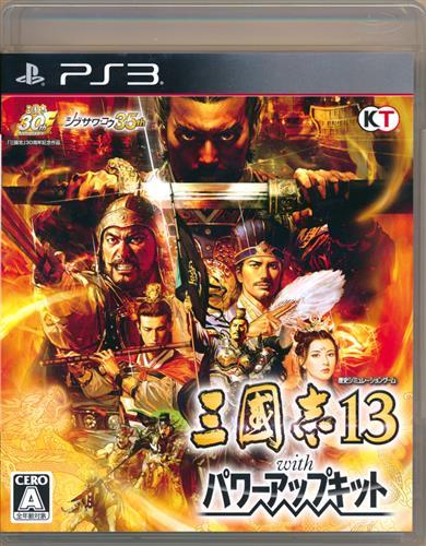 三國志 13 with パワーアップキット (通常版) (PS3版)