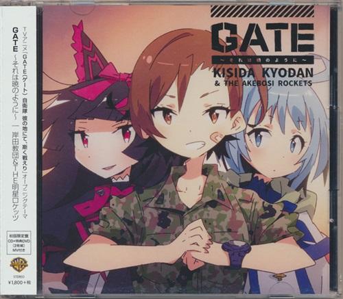 GATE 自衛隊 彼の地にて、斯く戦えり GATE~それは暁のように~ 初回限定盤 (OP)