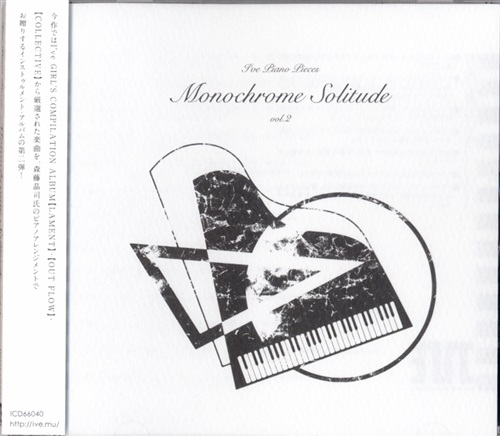 I've Piano Pieces Monochrome Solitude vol.2