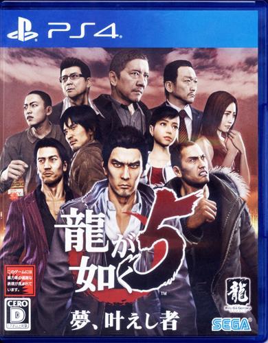 龍が如く 5 夢、叶えし者 【PS4】