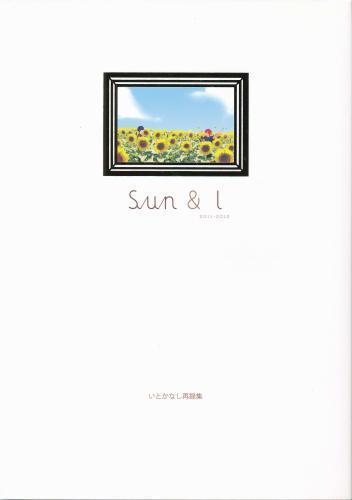 Sun&I 【蔵出品】