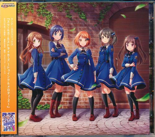 スクールガールストライカーズ ~トゥインクルメロディーズ~ Melody Collection Vol.2 (通常盤)