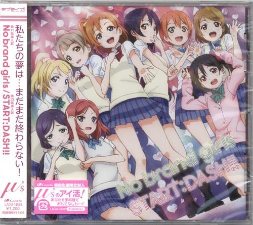 ラブライブ! No brand girls/START:DASH!! 初回生産限定盤