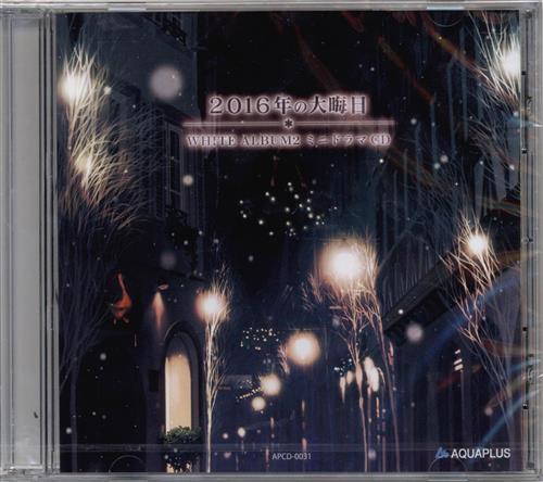 WHITE ALBUM 2 ミニドラマCD 「2016年の大晦日」