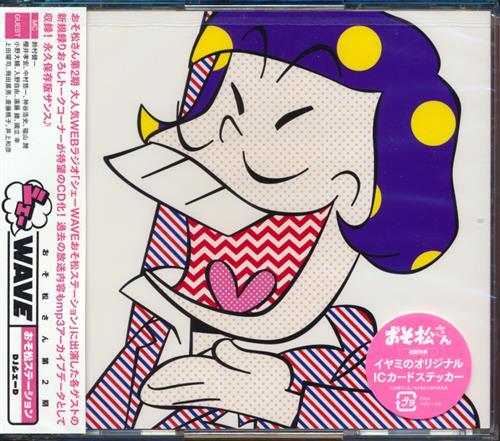 おそ松さん 第2期 シェーWAVE おそ松ステーション ラジオCD DJシェーD