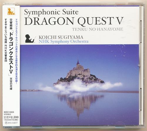 交響組曲 ドラゴンクエスト V 天空の花嫁 (2009年度盤) (NHK交響楽団)