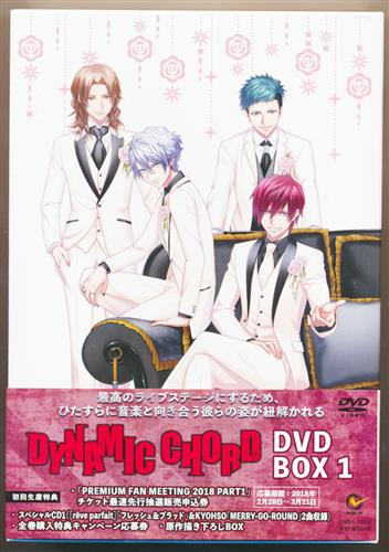 DYNAMIC CHORD DVD BOX 1