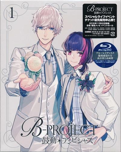 B-PROJECT 鼓動*アンビシャス 1 完全生産限定版 【ブルーレイ】