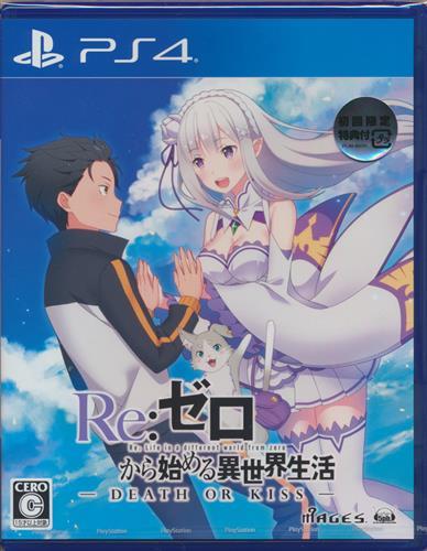 Re:ゼロから始める異世界生活 -DEATH OR KISS- (通常版) (PS4版)