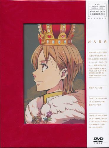 KING OF PRISM -PRIDE the HERO- 速水ヒロ プリズムキング王位戴冠記念BOX 初回生産限定版