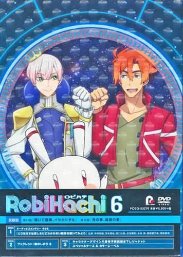 RobiHachi 6 (通常版) 【DVD】