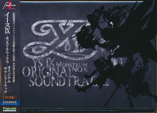イース IX -Monstrum NOX- オリジナルサウンドトラック 初回生産限定盤