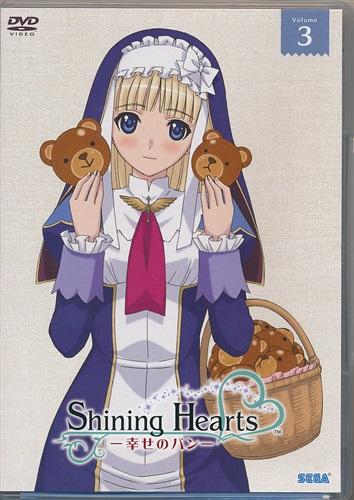 シャイニング・ハーツ ~幸せのパン~ 3 初回限定版