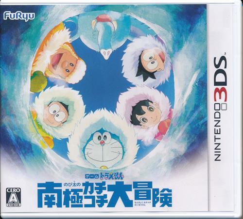 ドラえもん のび太の南極カチコチ大冒険 【3DS】
