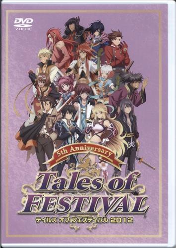テイルズ オブ フェスティバル 2012
