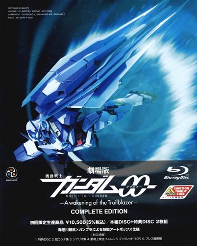 劇場版 機動戦士ガンダム00 -A wakening of the Trailblazer- COMPLETE EDITION 初回限定生産