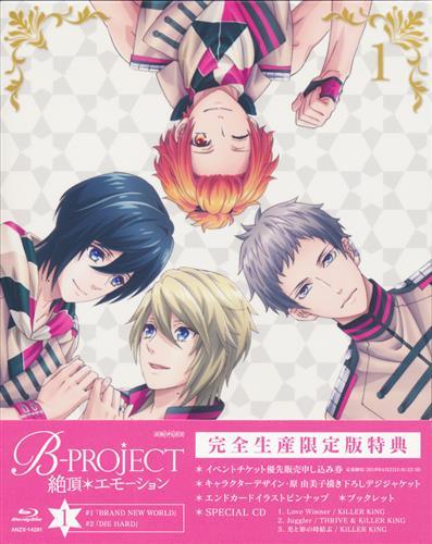 B-PROJECT~絶頂*エモーション~ 1 完全生産限定版 【ブルーレイ】