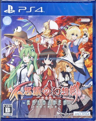 不思議の幻想郷TOD -RELOADED- (通常版) (PS4版)