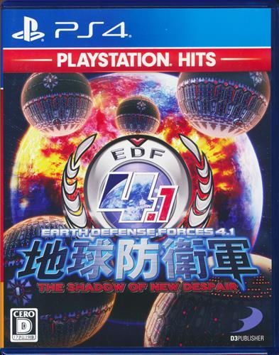 地球防衛軍 4.1 THE SHADOW OF NEW DESPAIR PlayStation Hits (PS4版)