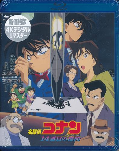 劇場版 名探偵コナン 14番目の標的 新価格版 【ブルーレイ】