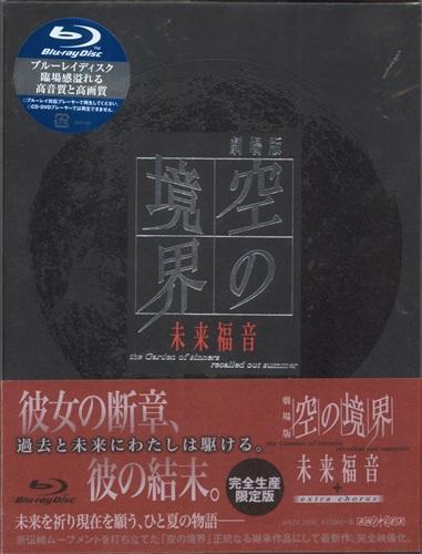 劇場版 空の境界 未来福音 完全生産限定版 【ブルーレイ】