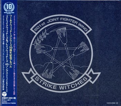 ストライクウィッチーズ&ブレイブウィッチーズ ワールドウィッチーズシリーズ10周年記念アルバム 45ソングス 完全初回限定生産盤