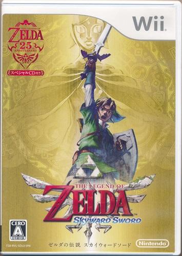 ゼルダの伝説 スカイウォードソード スペシャルCD付き 【Wii】