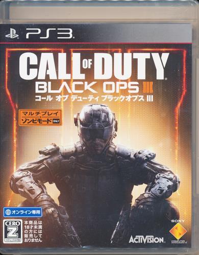 コール オブ デューティ ブラックオプス III 【PS3】