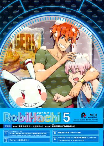RobiHachi 5 (通常版) 【ブルーレイ】