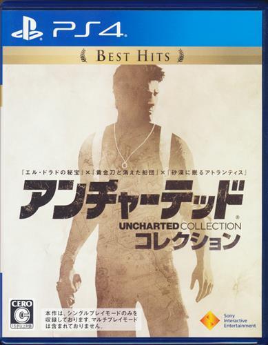 アンチャーテッド コレクション Best Hits 【PS4】