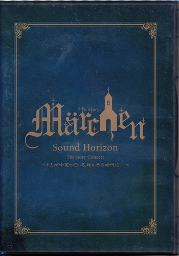 "Sound Horizon 7th Story Concert """"Marchen"""" ~キミが今笑っている、眩いその時代に…~ 【DVD】"