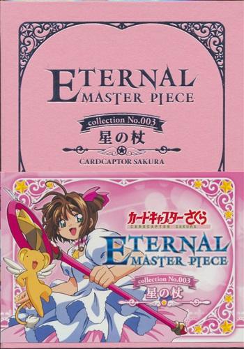 カードキャプターさくら ETERNAL MASTER PIECE 星の杖